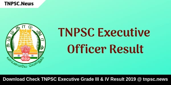 TNPSC Executive Officer Result
